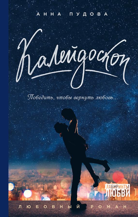 Анна Пудова - Калейдоскоп