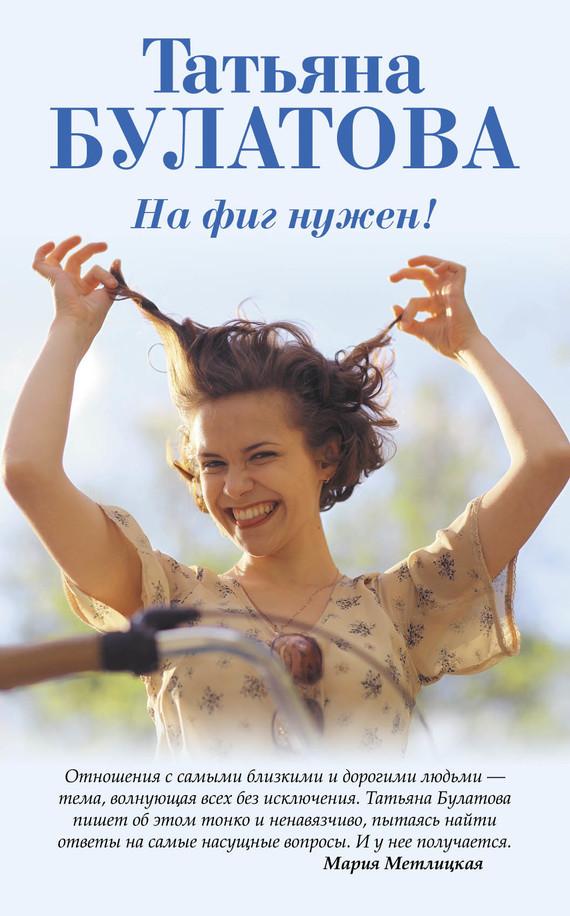 Татьяна Булатова На фиг нужен!