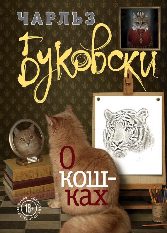 Чарльз Буковски О кошках (сборник) ISBN: 978-5-699-95113-0 футболка стрэйч printio чарльз буковски charles bukowski