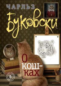 - О кошках (сборник)
