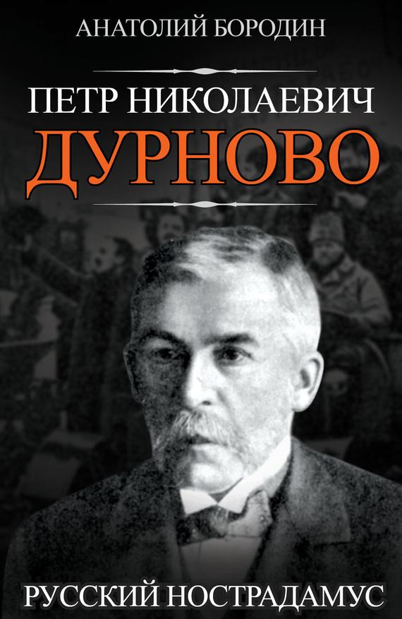 Анатолий Бородин - Петр Николаевич Дурново. Русский Нострадамус
