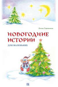 Терешонок, Елена  - Новогодние истории для маленьких