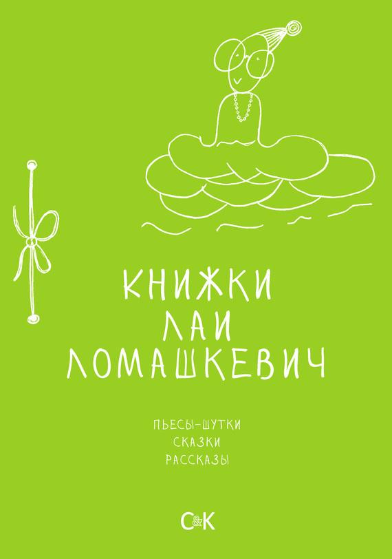 Лая Ломашкевич Книжки Лаи Ломашкевич. Пьесы-шутки, сказки, рассказы рассказы и сказки