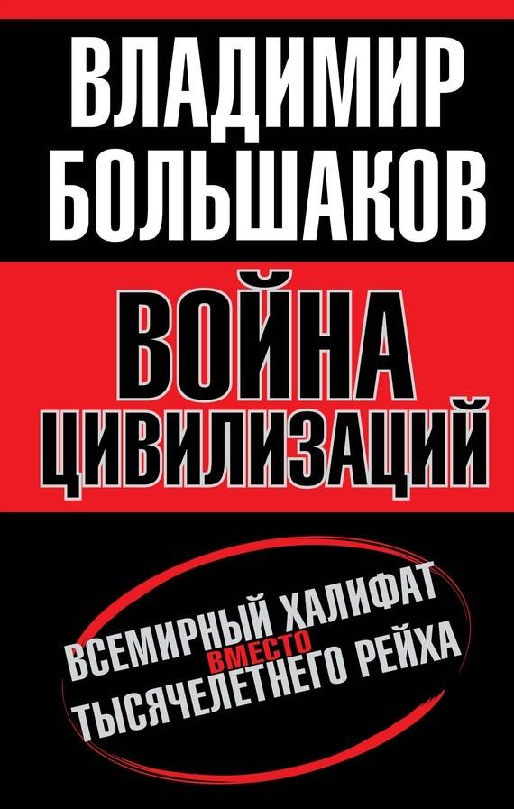 напряженная интрига в книге Владимир Большаков