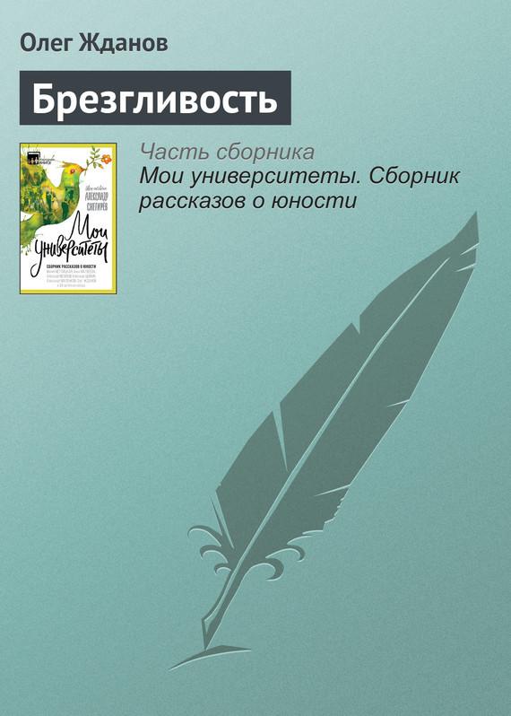 интригующее повествование в книге Олег Жданов