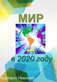 Николай, Кырпалэ Владимирович  - Мир в 2020 году