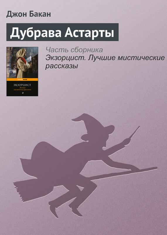 Джон Бакан - Дубрава Астарты