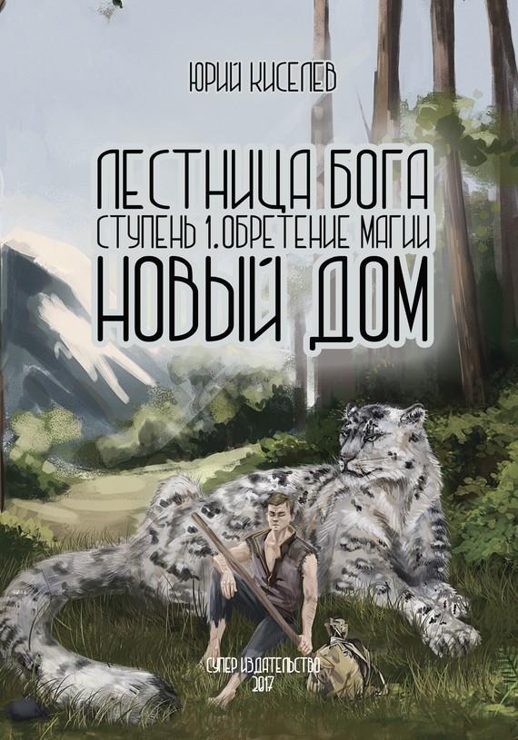 Юрий Киселев - Лестница бога. Ступень 1. Обретение магии. Новый дом