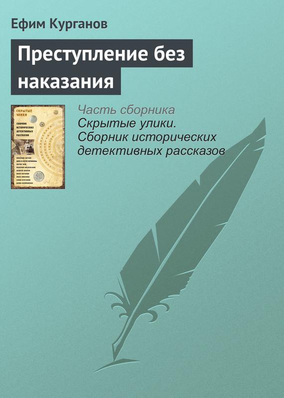 Ефим Курганов - Преступление без наказания