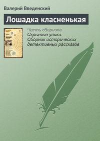 Введенский, Валерий  - Лошадка класненькая