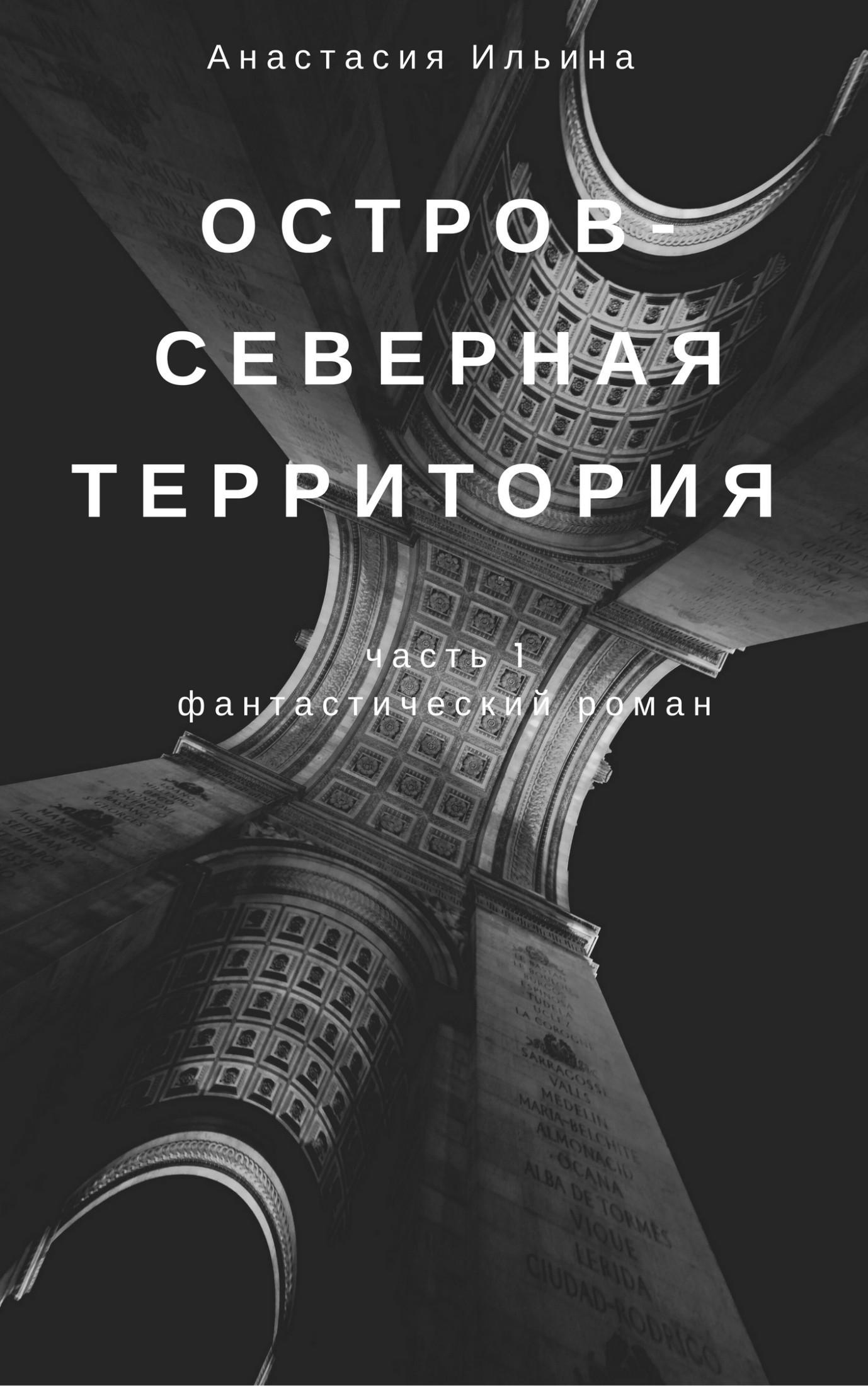 Анастасия Ильина - Остров – Северная территория