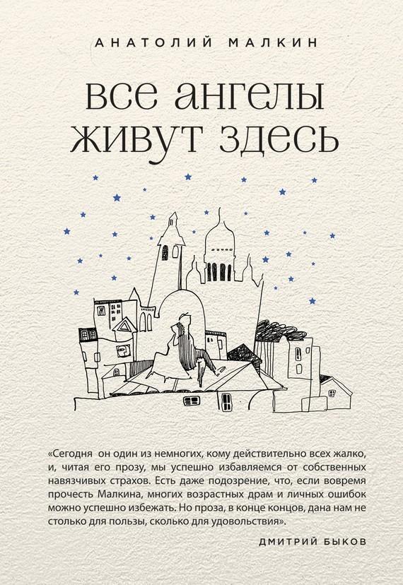 Анатолий Малкин Все ангелы живут здесь (сборник) анатолий малкин все ангелы живут здесь сборник