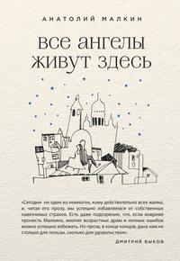 Малкин, Анатолий  - Все ангелы живут здесь (сборник)