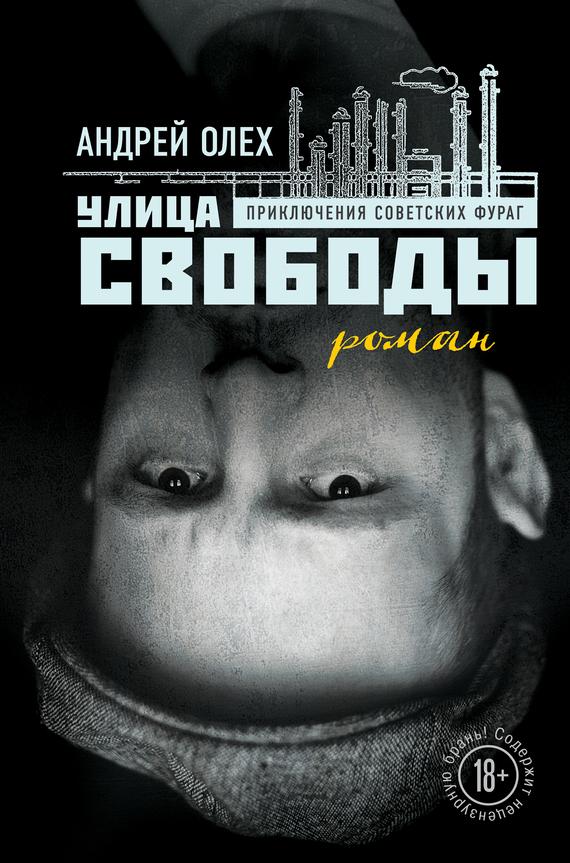 Андрей Олех Улица Свободы