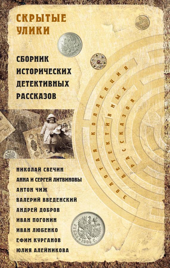 Николай Свечин, Антон Чиж - Скрытые улики. Сборник исторических детективных рассказов