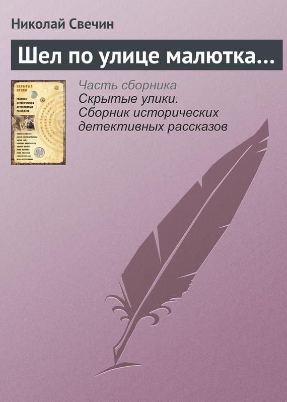 Николай Свечин бесплатно