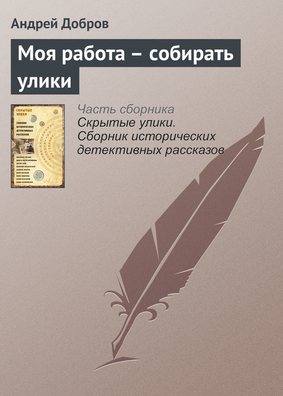 Обложка книги Моя работа – собирать улики, автор Добров, Андрей