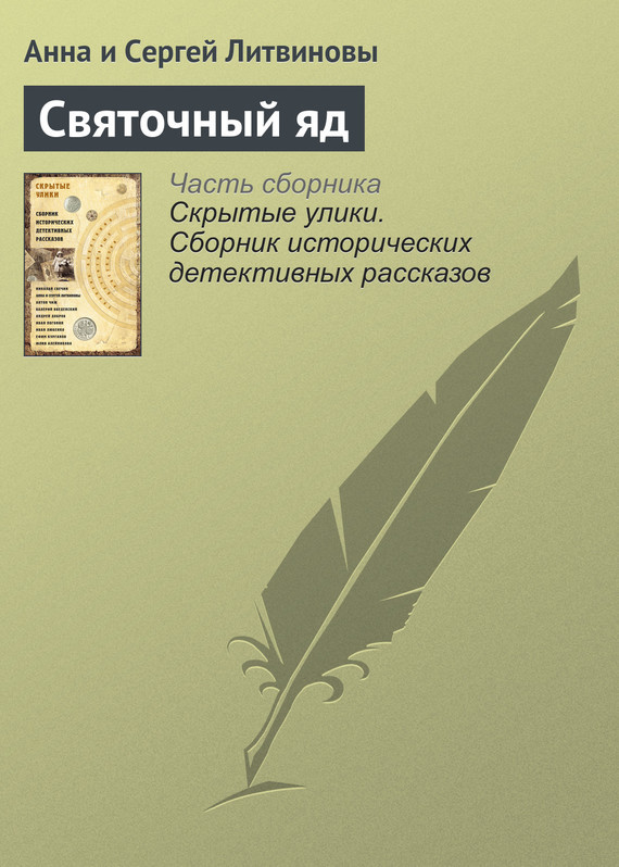 Анна и Сергей Литвиновы - Святочный яд