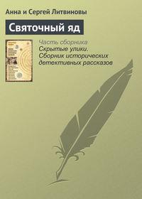 Литвиновы, Анна и Сергей  - Святочный яд