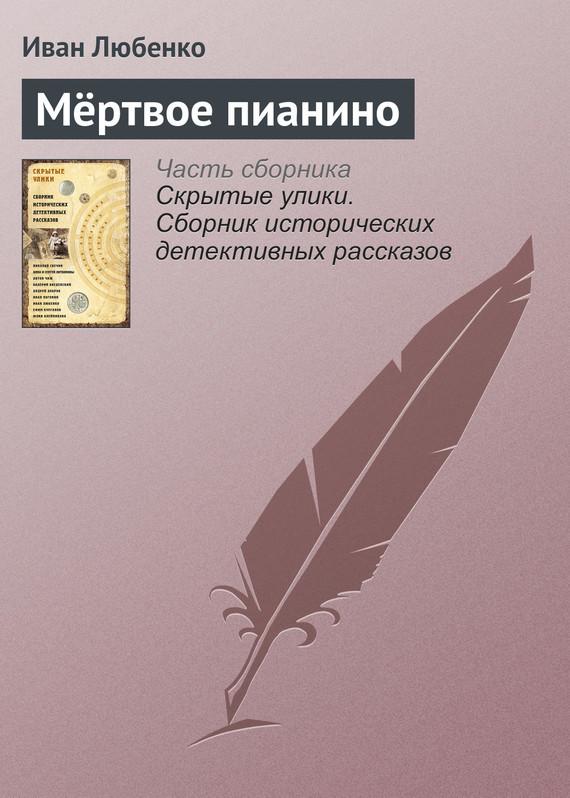 Иван Любенко - Мёртвое пианино