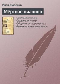Любенко, Иван  - Мёртвое пианино