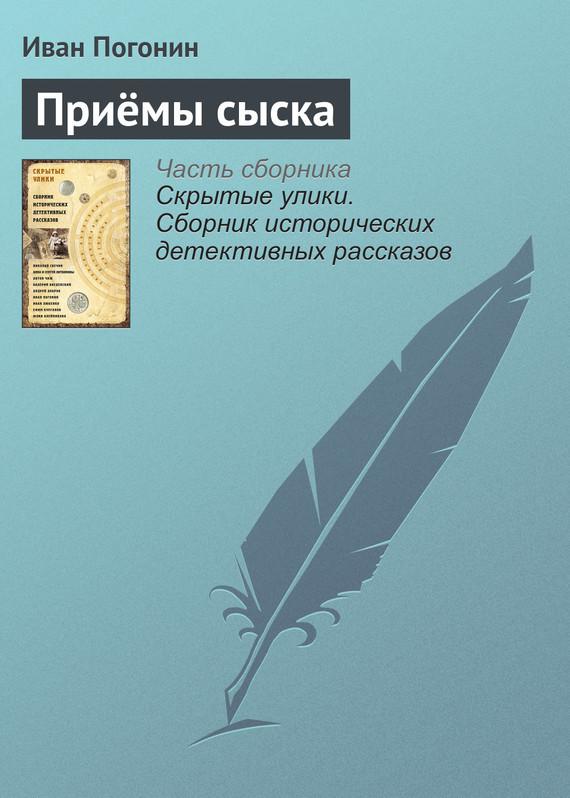 Иван Погонин - Приёмы сыска