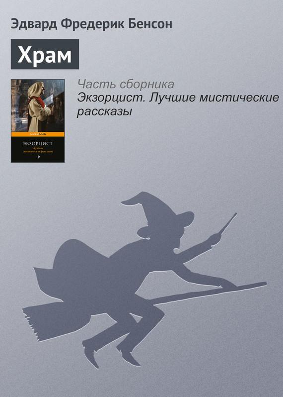 Эдвард Фредерик Бенсон - Храм