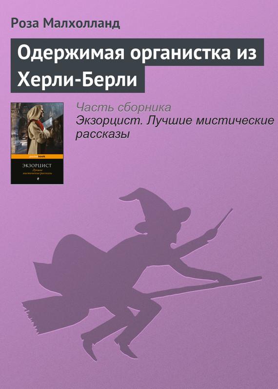 Роза Малхолланд Одержимая органистка из Херли-Берли хью грант и лиз херли в объятиях богини…