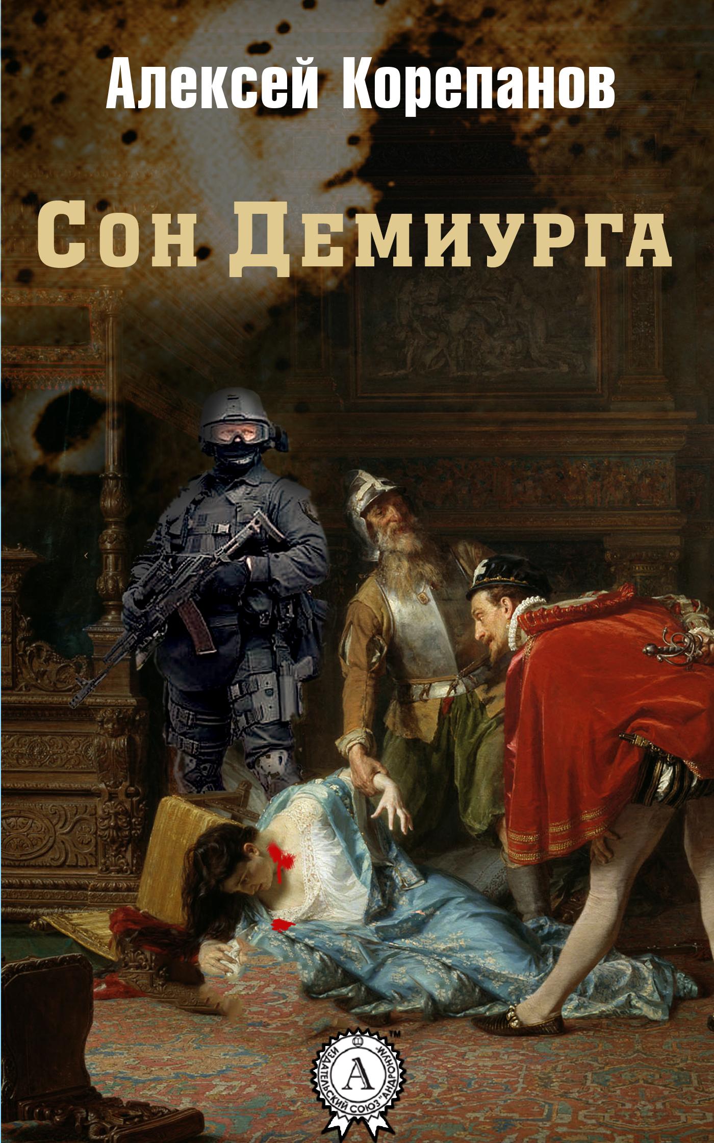 напряженная интрига в книге Алексей Корепанов