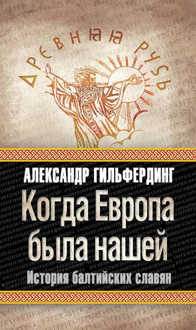 Александр Гильфердинг Когда Европа была нашей. История балтийских славян н а липин сакральная история славян