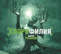 Рубанов, Андрей  - Хлорофилия