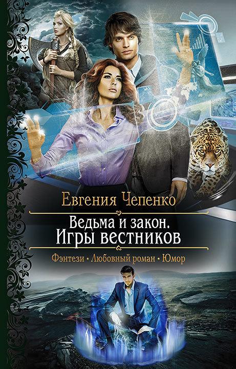 Евгения Чепенко бесплатно
