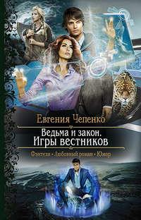 Чепенко, Евгения  - Ведьма и закон. Игры вестников