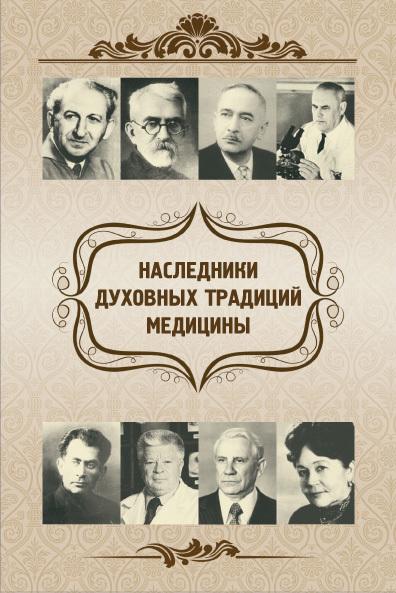 Евгений Харламов, Юлия Сидоренко - Наследники духовных традиций медицины