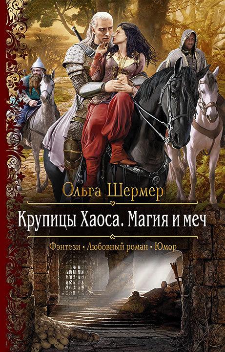 Ольга Шермер - Крупицы Хаоса. Магия и меч