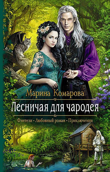 Марина Комарова бесплатно