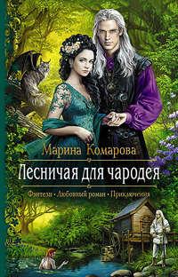 Комарова, Марина  - Лесничая для чародея