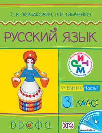 Тимченко, Л. И.  - Русский язык. 3 класс. Часть 1. Учебник