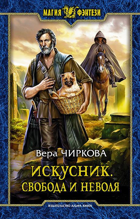 Вера Чиркова - Искусник. Свобода и неволя