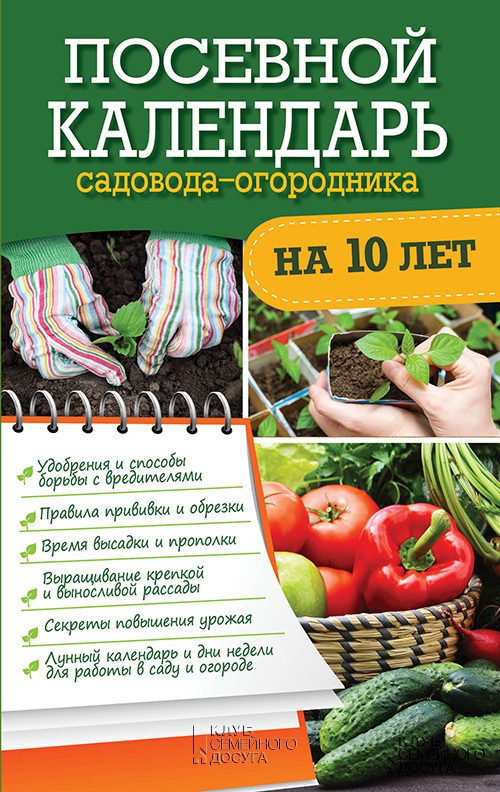 Отсутствует Посевной календарь садовода-огородника на 10 лет для рассады и посева семян