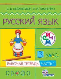 Тимченко, Л. И.  - Русский язык. 3 класс. Рабочая тетрадь. Часть 1