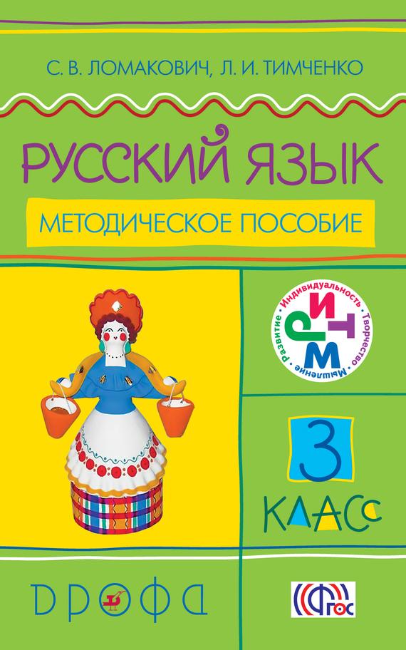 Л. И. Тимченко Русский язык. 3 класс. Методическое пособие