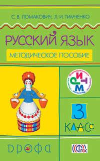 Тимченко, Л. И.  - Русский язык. 3 класс. Методическое пособие