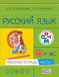 - Русский язык. 4 класс. Рабочая тетрадь. Часть 1