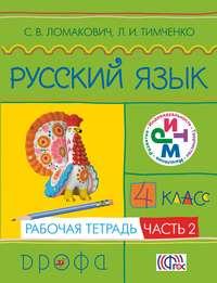 Тимченко, Л. И.  - Русский язык. 4 класс. Рабочая тетрадь. Часть 2