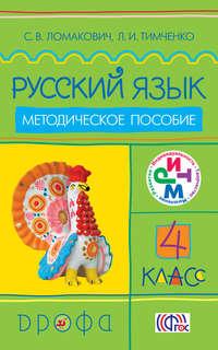 Тимченко, Л. И.  - Русский язык. 4 класс. Методическое пособие