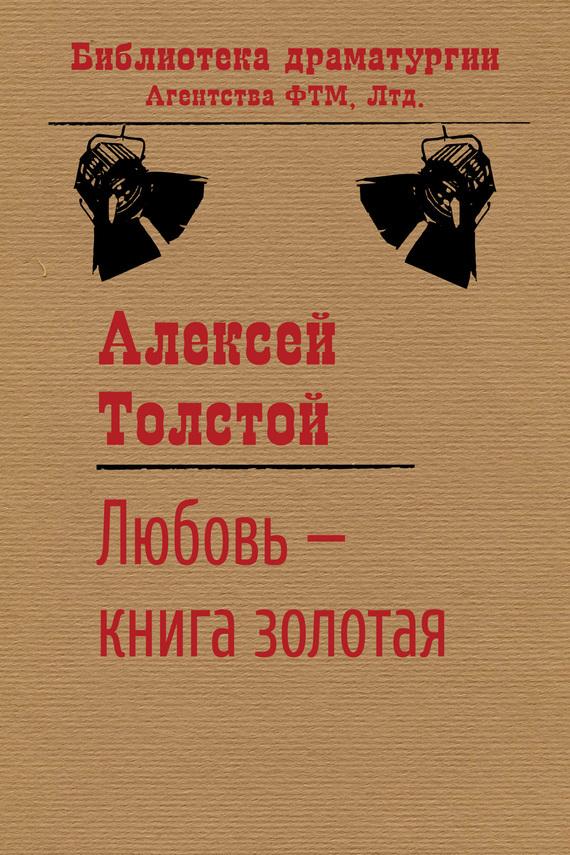 Любовь – книга золотая