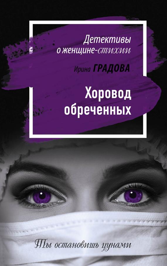 Ирина Градова Хоровод обреченных дашко д джига со смертью