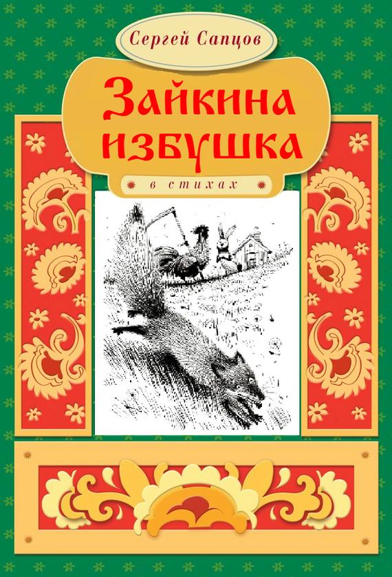 Сергей Сапцов Зайкина избушка кто мы жили были славяне