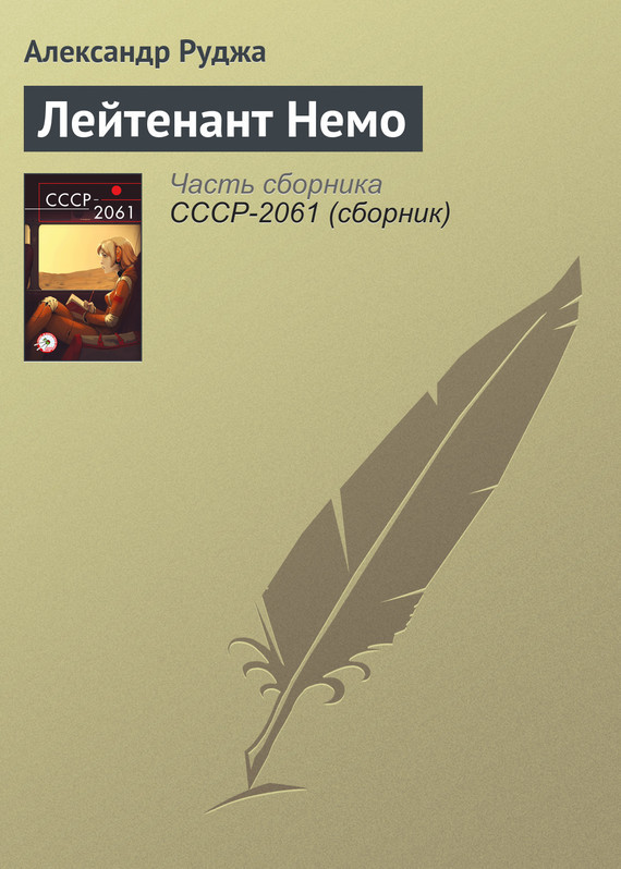 Александр Руджа - Лейтенант Немо